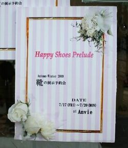 今回のテーマ「Happy Shoes Prelude」