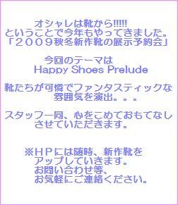 靴の展示予約会!