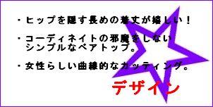 「今ドキ!ベアトップキャミ☆」